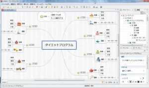 MindMap無料ソフト「Xmind」