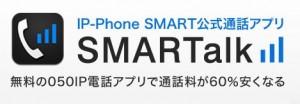 SMARTalkの特徴