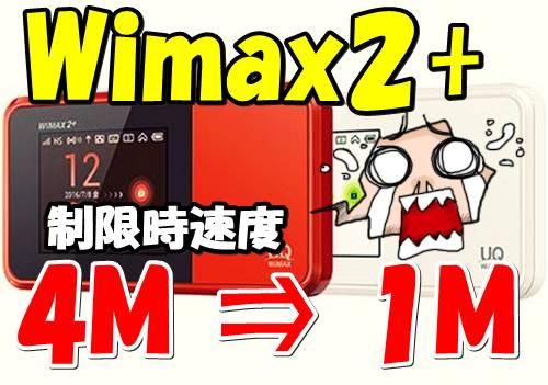Wimax2+制限時の速度が4Mか1Mに改悪