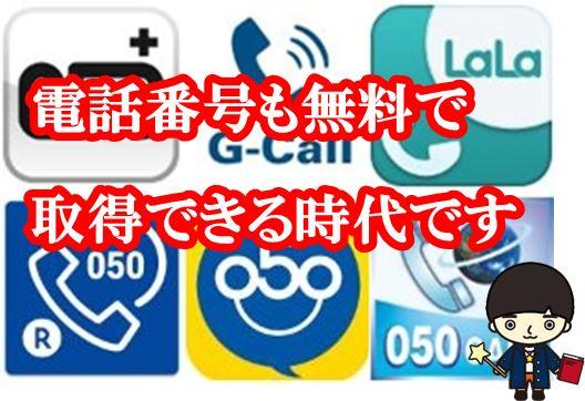 050アプリのおかげで電話番号も無料で取得できる時代になりました。