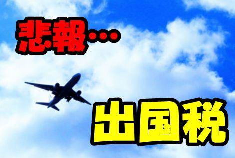 出国税とは?いつから?税率は?海外旅行に行く日本人も対象?