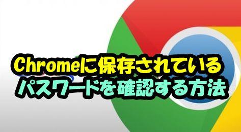 GoogleChromeに保存されているパスワードを確認する方法