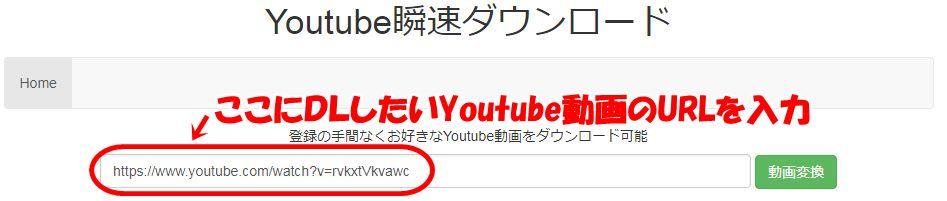 Youtube動画のURLをテキストボックスに入力する