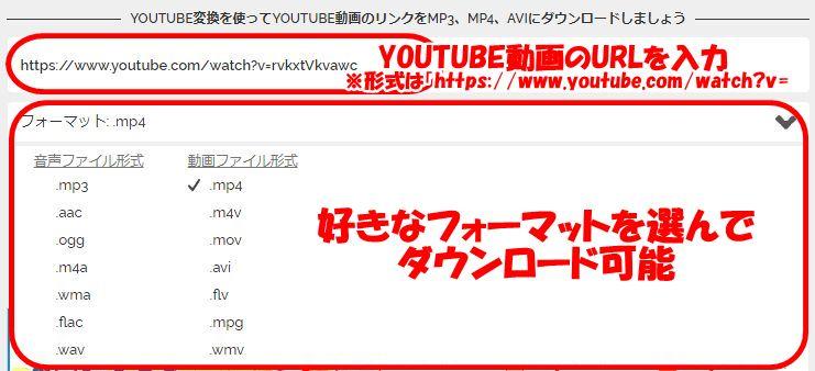 動画URLとダウンロードしたいファイルフォーマットを選択