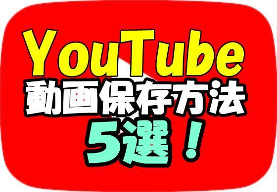 Google chromeで動画をダウンロードしよう!!【 …