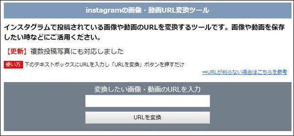 画像、動画URL変換ツール