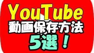 【簡単】YouTubeの動画をダウンロードして保存する方法5選!